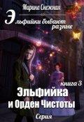 """Обложка книги """"Эльфийки бывают разные-3"""""""