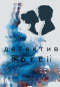 """Обложка книги """"Детектив Форти"""""""