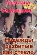"""Обложка книги """"Надежды разбитые как стекло"""""""