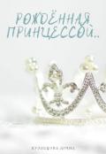 """Обложка книги """"Рождённая принцессой..."""""""