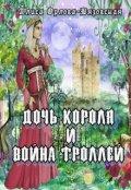 """Обложка книги """"Дочь короля и война троллей (книга третья)"""""""