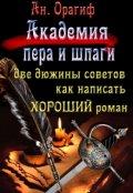 """Обложка книги """"Академия пера и шпаги: 24 совета, как написать хороший роман"""""""