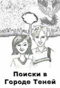"""Обложка книги """"Поиски в Городе Теней"""""""