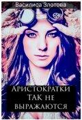"""Обложка книги """"Aристократки Так не выражаются"""""""