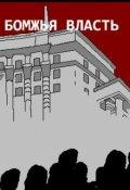 """Обложка книги """"Анти-Б. Выпуск-17. Бомжья власть"""""""