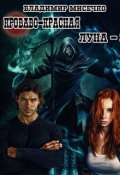 "Book cover ""Кроваво-красная луна - 3. Шахматист."""