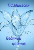 "Обложка книги ""Ледяной цветок"""