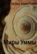 """Обложка книги """"Миры Уммы"""""""