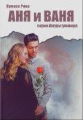 """Обложка книги """"Аня и Ваня"""""""