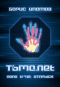 """Обложка книги """"Тьма.net — Дело №712: Отпрыск"""""""