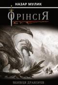 """Обкладинка книги """"Орінсія. Вбивця Драконів"""""""