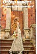"""Обложка книги """"Отбор невест. Мариэль,ты справишься!"""""""