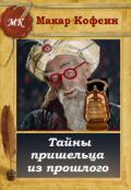 """Обложка книги """"Тайны пришельца из прошлого, или Его звали Хоттабыч."""""""