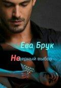 """Обложка книги """"Неверный выбор"""""""