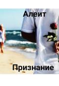 """Обложка книги """"Признание"""""""
