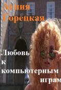 """Обложка книги """"Любовь к компьютерным играм"""""""