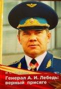 """Обложка книги """"Генерал  А.И. Лебедь: верный  присяге"""""""