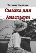 """Обложка книги """"Смазка для Анастасии"""""""