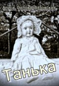 """Обложка книги """"Танька"""""""