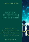 """Обложка книги """"Успех с Легкой Религией"""""""