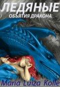 """Обложка книги """"Ледяные объятия дракона"""""""