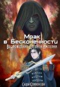 """Обложка книги """"Мрак в Бесконечности 3: Возрождение Древней Империи"""""""