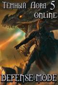 """Обложка книги """"Тёмный лорд Online 5. Defense-mode"""""""