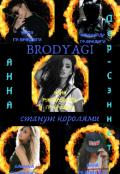 """Обложка книги """"Brodyagi Станут Королями"""""""