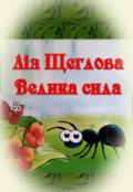 "Обкладинка книги ""Велика сила"""
