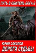 """Обложка книги """"Дороги судьбы (путь в Обитель Бога-2)"""""""