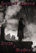 """Обложка книги """"Дождь и морфин"""""""