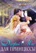 """Обложка книги """"Дерзкий маг для принцессы"""""""