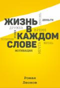"""Обложка книги """"Сборник цитат """"Жизнь в каждом слове"""""""""""