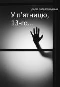 "Обкладинка книги ""У п'ятницю, 13-го..."""