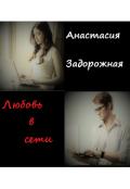 """Обложка книги """"Любовь в сети """""""