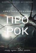 "Book cover ""Пророк"""