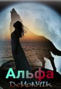 """Обложка книги """"Альфа"""""""