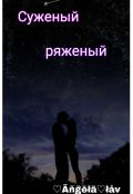 """Обложка книги """"Суженый ряженый"""""""