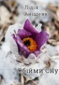 """Обкладинка книги """"Обійми Сну"""""""