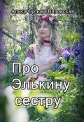 """Обложка книги """"Про Элькину сестру"""""""