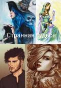 """Обложка книги """"Странная судьба"""""""