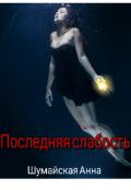 """Обложка книги """"Последняя слабость """""""