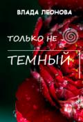 """Обложка книги """"Только не Темный !!!"""""""