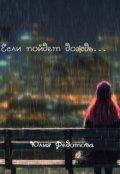 """Обложка книги """"Если пойдет дождь"""""""
