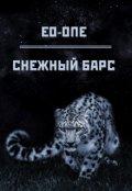 """Обложка книги """"Снежный барс"""""""