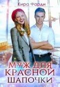 """Обложка книги """"Муж для Красной Шапочки"""""""