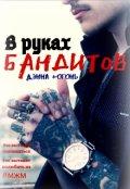 """Обложка книги """"В руках бандитов"""""""