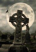 """Обложка книги """"Бойся мертвецов ходящих в ночи """""""