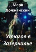 """Обложка книги """"Утюгов в Зазеркалье"""""""