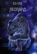 """Обложка книги """"Леопард"""""""